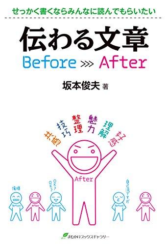 伝わる文章 Before After