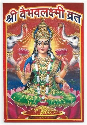 Vaibhav Lakshmi Vrat Katha In Hindi Pdf