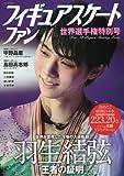 フィギュアスケートファン 世界選手権特別号 2017年 05 月号 [雑誌]: ラジコン技術 増刊