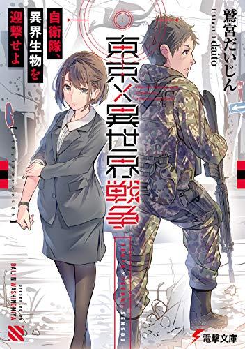 東京×異世界戦争 自衛隊、異界生物を迎撃せよ (電撃文庫)
