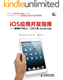 iOS应用开发指南——使用HTML5、CSS3和JavaScript(异步图书)