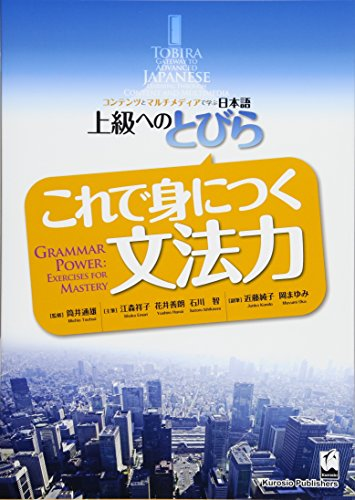 Kore De Mi Ni Tsuku Bumpo Ryoku   Grammar Power  Japanese And English Edition