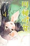 川柳少女(4) (講談社コミックス)