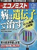 エコノミスト 2017年 7/25 号 [雑誌]