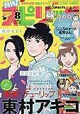 月刊!スピリッツ 2019年 8/1 号 [雑誌]: ビッグコミックスピリッツ 増刊