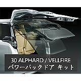 アルファード ヴェルファイア 30系 前期専用(2017年12月まで) パワーバックドア キット パワーバックドア オープン オート 自動