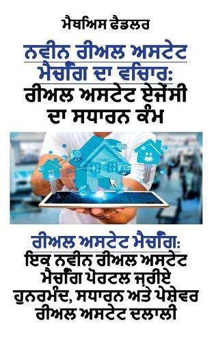Download The Concept of Innovative Real Estate Matching: Real Estate Brokerage Made Easy (Punjabi Edition): Real Estate Matching: Efficient, easy and ... real estate matching portal (Punjabi Edition) pdf