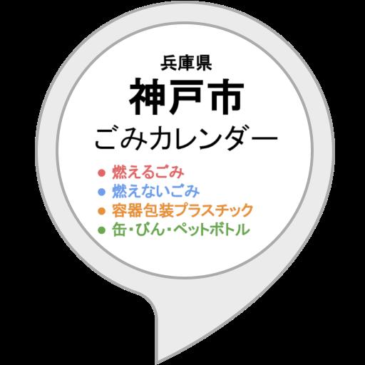ゴミ 神戸 分別 市