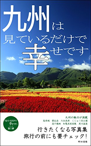 Landscape photograph collection of Kyushu: Photo gallery you want to go to miteirudakedeshiawasedesu (Japanese Edition)