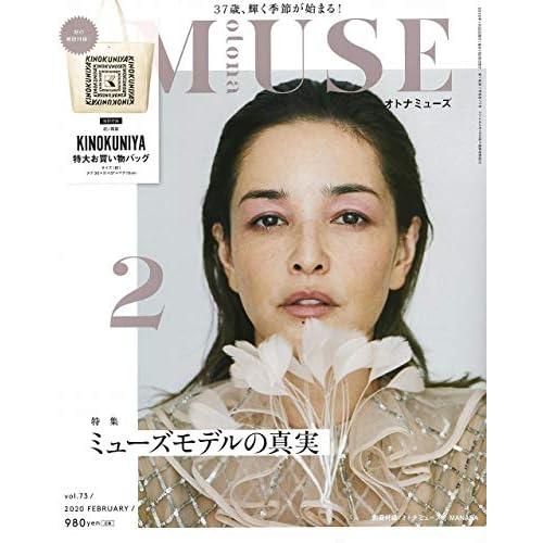 otona MUSE 2020年2月号 画像