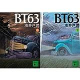 BT'63 文庫 (上)(下)セット