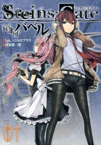 STEINS;GATE Aishinmeizu no Babel #1 (Young Jump Comics Ultra) [ Japanese - Manga Stein Gate