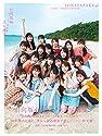 付録付)日向坂46 1stグループ写真集『立ち漕ぎ』