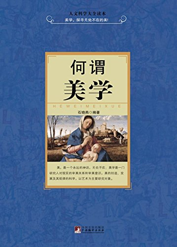 何谓美学 What is Aesthetics (Chinese Edition)