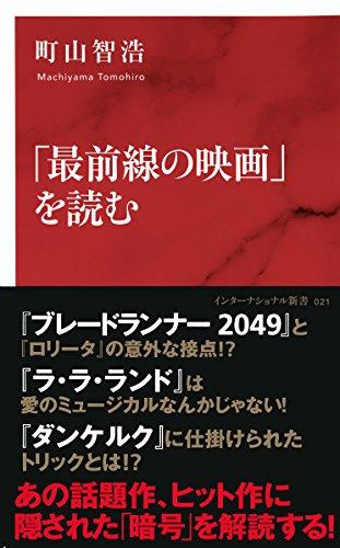 「最前線の映画」を読む(インターナショナル新書) (集英社インターナショナル)