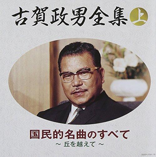 V.A. - Koga Masao Zenshuu(Jou)Kokumin Teki Meikyoku No Subete-Oka Wo Koete (3CDS) [Japan CD] COCP-37091