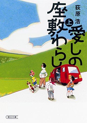 愛しの座敷わらし 上 (朝日文庫)