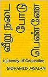 வீற� நடை போட� பெண�ணே: a journey of Generation (Tamil Edition)