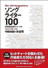 ソングライター100 ~20世紀全米チャートのヒットメーカーたち~
