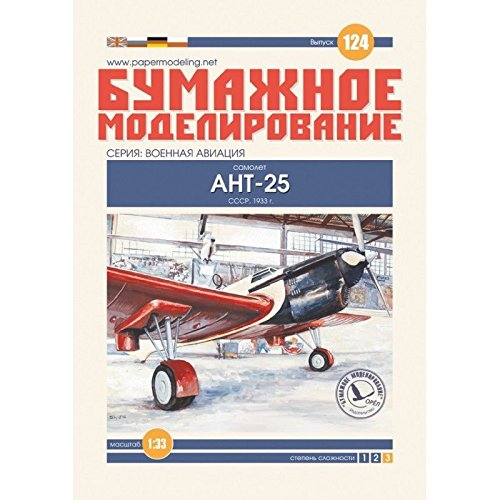 PAPER MODEL KIT MILITARY AVIATION ANT-25 AIRCRAFT 1/33 AIRCRAFT AIRPLANE JET USSR 1933 OREL 124