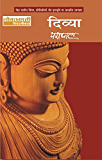 Divya (Hindi Edition)