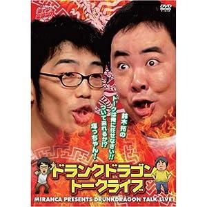 『ドランクドラゴン トークライブ 「鈴木拓のトークは俺にまかせなさいっ! ついて来れるか塚っちゃん!!」』