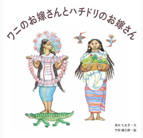 ワニのお嫁さんとハチドリのお嫁さん (日本傑作絵本シリーズ)