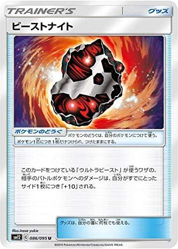 ポケモンカードゲーム SM12 086/095 ビーストナイト ポケモンのどうぐ (U アンコモン) 拡張パック オルタージェネシス
