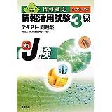 情報検定情報活用試験2級テキスト〈2011年度版〉