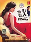 Anaplastic Beauty/ Seikei Bijin Japanese Tv Drama Dvd with English Sub NTSC All Region Digipak Boxset