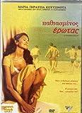 La seconda moglie (1998) [Uk Region]