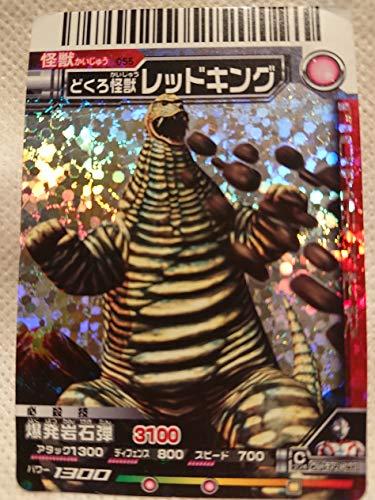 大怪獣バトル 怪獣カード レッドキング 055