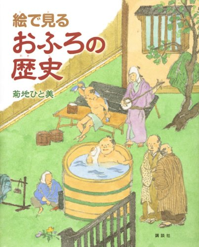 E de Miru Ofuro No Rekishi (Japanese Edition)