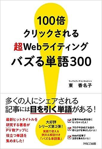 ④100倍クリックされる 超Webライティング バズる単語300(パルコ出版・東香名子著)