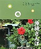 ことりっぷ 沖縄さんぽ (旅行ガイド)