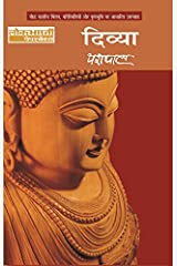 Divya (Hindi Edition) Kindle Edition