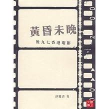 CUHK Series:Sunset Not Yet: Post-1997 Hong Kong Cinema(Chinese Edition)