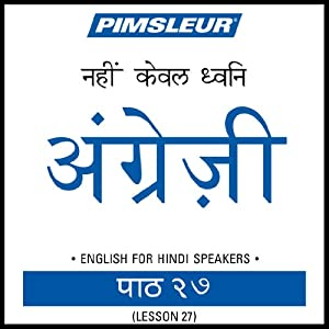 ESL Hindi Phase 1, Unit 27 Audiobook