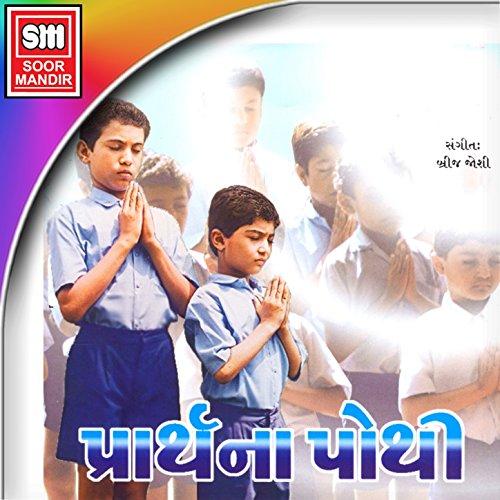 Vaishnav Jan To Tene Kahiye Je Lata Mangeshkar Mp3 Song Download