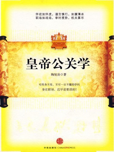 huangdi-gongguanxue-chinese-edition