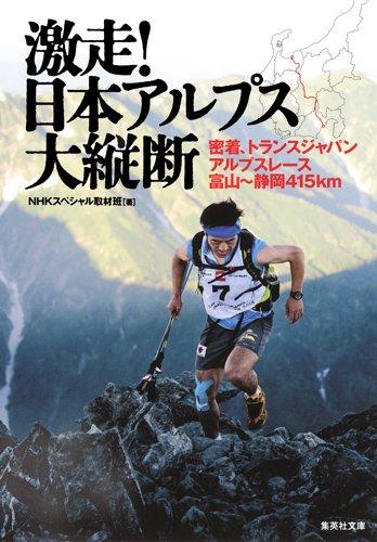 激走! 日本アルプス大縦断 密着、トランスジャパンアルプスレース 富山~静岡415km (集英社文庫)