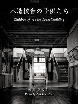 Children of wooden School building (Japanese Edition)
