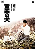 Japanese Movie - Ougon No Inu [Japan DVD] DABA-90998
