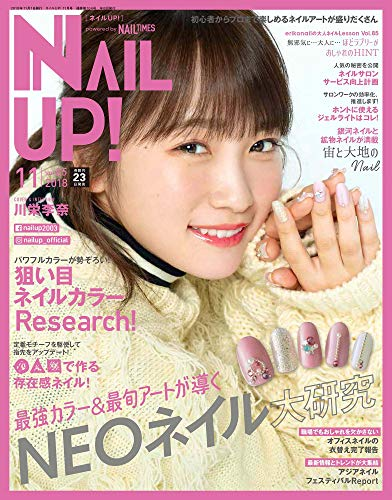 NAIL UP! 2018年11月号 大きい表紙画像