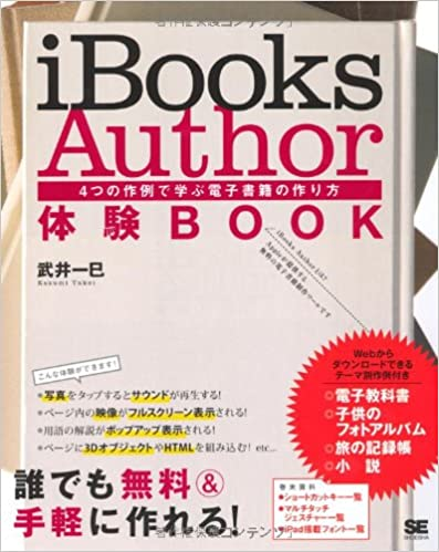 iBooks Author体験BOOK