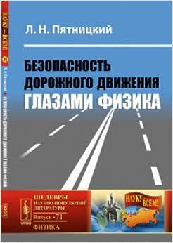 """Book Bezopasnost dorozhnogo dvizheniya glazami fizika. Vypusk â""""–71"""