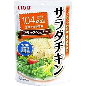 いなば食品 サラダチキン ブラックペッパー 90g×8袋入×(2ケース)