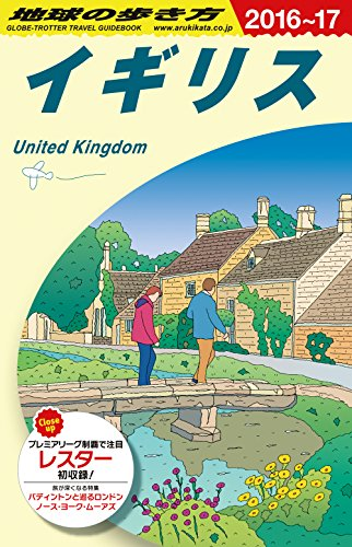 A02 地球の歩き方 イギリス 2016~2017 (地球の歩き方A02)