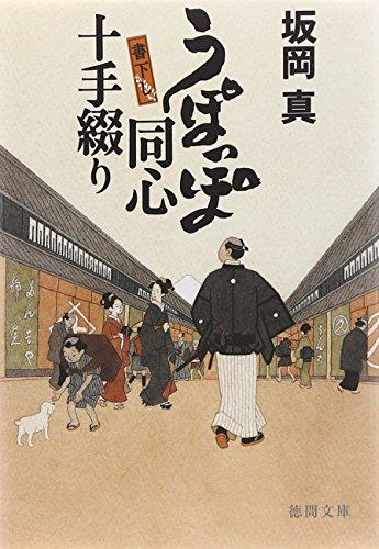 うぽっぽ同心十手綴り (徳間文庫)