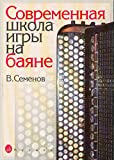 img - for Modern school of Button accordion playing. Ed. by V. Semenov. Texts and explanations only in Russian book / textbook / text book